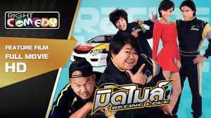 หนังตลกไทยฮามากๆ 🚘 มิดไมล์ Racing Love ( น้าค่อม + โก๊ะตี๋ ) หนังเต็มเรื่อง  HD Full Movie - YouTube