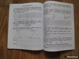Итоговая контрольная работа по математике в классе Ответы на итоговую контрольную по математике 4 класс