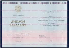 Купить диплом ВУЗа в Челябинске Купить диплом в Челябинске Диплом Бакалавра c 2014 года по настоящее время с приложением