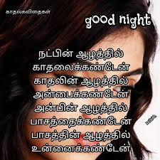 good night love image tamil the best hd wallpaper