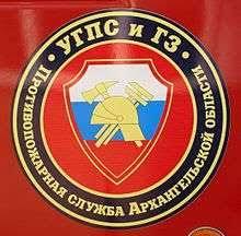 russian state fire service