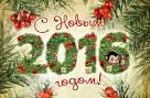 Поздравить друзей с новым годом в стихах прикольно