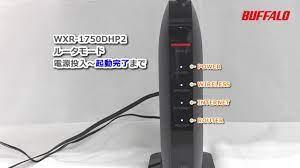 バッファロー ルーター インターネット ランプ