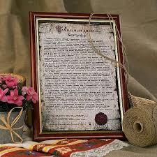 Фамильный диплом Как удивить своих близких и друзей Родословный  Одинарный фамильный диплом