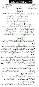past papers lahore board inter part urdu subjective group