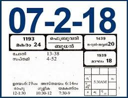 Daily Calendar New Malayalam Daily Calendar 484848 App