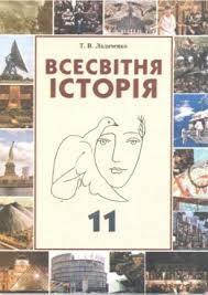Итоговые контрольные работы для ДПА по украинской литературе   Всемирная история 11 класс Ладыченко