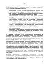 Защита прав потребителей Реферат Право id  Реферат Защита прав потребителей 15