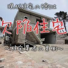 欠陥 住宅 ハウス メーカー ランキング