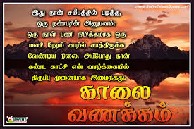 Tamil Inspirational Quotes On Life Inspiring Famous Quotes About