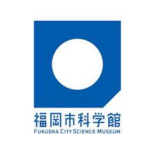 「福岡市科学館」の画像検索結果