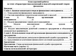 Перечень тем курсовых работ по информатике Список тем дипломных работ по прикладной информатике
