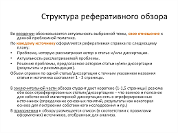 Ознакомительная практика по модулю Обоснование темы   обзор Структура реферативного обзора