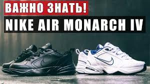 Все что ВАЖНО знать про Nike Air Monarch IV. LIShop - YouTube