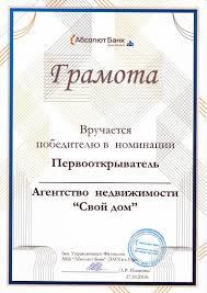 Награждение грамотой АН Свой Дом Новости Свой Дом  Награждение грамотой АН Свой Дом