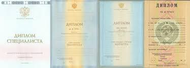 Купить диплом академии в Санкт Петербурге на old diplom com Как купить диплом академии в Спб