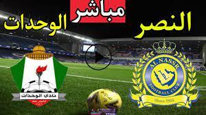 مشاهدة مباراة النصر ضد الوحدات اليوم الأثنين 26/4/2021