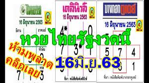 เลขเด็ดหวยไทยรัฐงวดนี้16มิ.ย.63 - YouTube