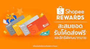 Shopee Rewards | สะสมยอด Shopee รับโค้ดส่งฟรี*และโปรมากมาย!