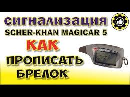 Как Прописать Брелок Шерхан 5. <b>Брелок Scher-Khan Magicar</b> 5 ...