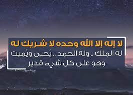 لا اله الا الله وحده لا شريك له الملك وله الحمد يحي ويميت وهو على كل شي قدير  - موسوعة سبايسي
