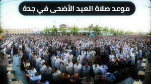 موعد صلاة العيد في جدة 2021 , توقيت صلاة عيد الاضحى بجده ١٤٤٢ - الموقع  المثالي