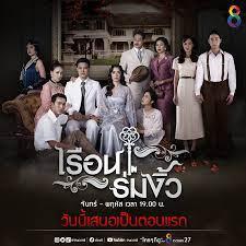 Reuan Rom Ngiw   เรือนร่มงิ้ว The Best Thai Lakorn 2021