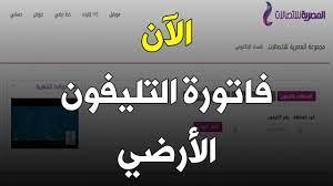 موعد دفع فاتورة التليفون الأرضي 2021 عبر موقع الشركة المصرية للإتصالات WE