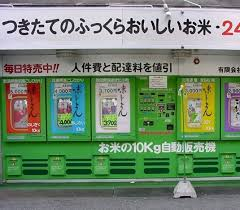 Vending Machine In Japanese Language Interesting Rice Vending Machine Japan Japanese Vending Machines Pinterest