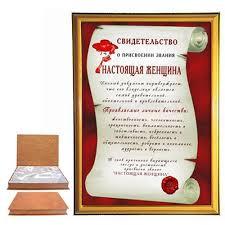 Свидетельство именное Настоящая женщина в подарочной коробке Женские штучки подарки настенные композиции тарелки свидетельство именное Настоящая женщина