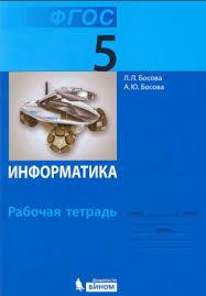 ГДЗ Информатика класс рабочая тетрадь Босова ru Информатика 5 класс рабочая тетрадь Босова