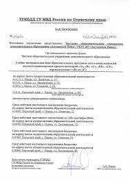 Автошкола НИКА Пермь Заключение УГИБДД ГУ МВД России по Пермскому краю