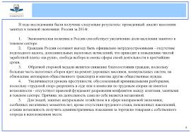 Теневая экономика в России презентация онлайн занятых в теневой экономики России за 2014г 1 Экономическая политика в России способствует увеличению доли населения занятого в теневом секторе
