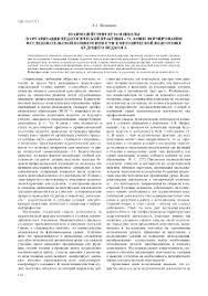 Отчет по педагогике о практике в школе Сердало Отчет о прохождении научнопедагогической практики Отчт о работе по заданию администрации МАДОУ21 Отчет по практике в коррекционной школе