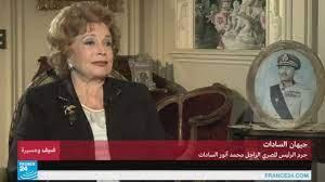 وفاة جيهان السادات أرملة الرئيس المصري الراحل أنور السادات عن 88 عاما
