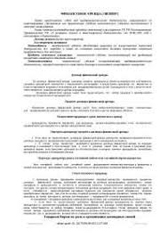 Оглавление Титульный лист Финансовое право Контрольная реферат по  Финансовое право Контрольная реферат по финансам скачать бесплатно имущество биржа внебиржевой ценные бумаги акции