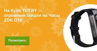 Купить <b>Часы ZDK Q18</b> в Минске с доставкой из интернет-магазина