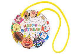 アンパンマン 誕生 日