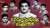 Akkineni Nageshwara Rao Paramanandayya Shishyula Katha Movie