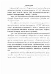 Дипломная работа Диплом на тему Совершенствование существующего  Диплом на тему