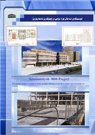 broture shamal b b office work broture new update 33