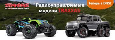 Новинки! <b>Радиоуправляемые машины Traxxas</b>   Новости DNS