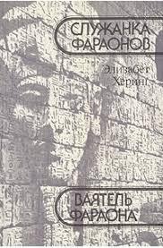 Отзывы о книге <b>Служанка фараонов</b>. <b>Ваятель фараона</b> (сборник)