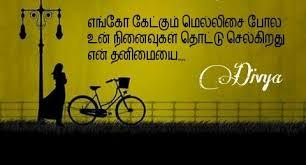 Thanimai Tamil Kavithai Pinterest Delectable Thanimai Kavithai