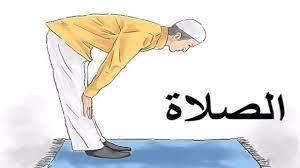 اركان الصلاة وشروطها وواجباتها وسننها