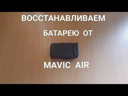 <b>MAVIC AIR</b> Восстанавливаем вышедшую из строя батарею, или ...