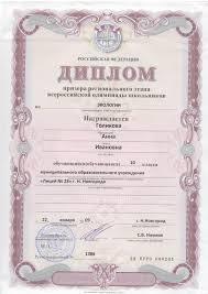 icon jpg Диплом призера регионального этапа всероссийской олимпиады школьников по экологии