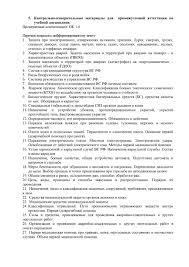 КОНТРОЛЬНО ИЗМЕРИТЕЛЬНЫЕ МАТЕРИАЛЫ pdf Контрольно измерительные материалы для промежуточной аттестации по учебной дисциплине Проверяемые компетенции