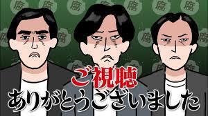 腐り 芸人 オンライン セラピー
