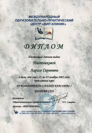 Дипломы и сертификаты Косметолог Я Диплом об окончании курсов Руководитель салона красоты